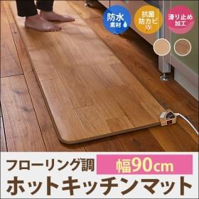 キッチンマット フローリング調 ホットマット ホットカーペット 電気マット 電気カーペット 幅90cm