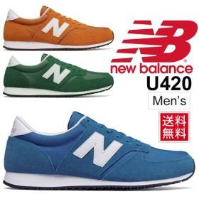 ニューバランス スニーカー メンズ ニューバランス newbalance 420 ローカット シューズ 男性用 靴 D幅 スポーティ カジュアル くつ 正規品/NB-U420