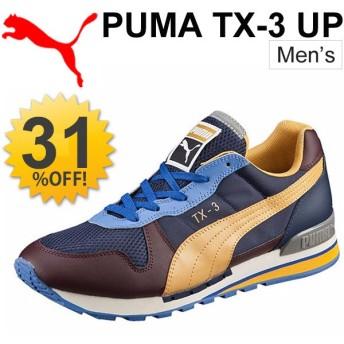 メンズスニーカー PUMA TX-3 UP プーマ ランニング ウォーキング シューズ 男性用 ローカット 靴 カジュアルシューズ/360549