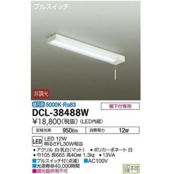 キッチンライト DAIKO 大光電機 LED キッチンライト DCL-38488W