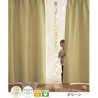 カーテン カーテン 遮光 遮熱カーテン 2枚 アイボリー 2級遮光 約100×110