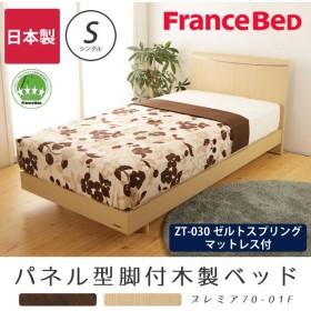 フランスベッド パネル型脚付きベッド プレミア70 シングルベッド ゼルトスプリングマットレス(ZT-030)セット 型番:PR70-01F-ZT-030 S
