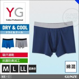 セール 特価 ボクサーパンツ GUNZE(グンゼ)/YG/【DRY&COOL】ボクサーブリーフ(前開き)(紳士)/春夏ボクサー/YV2081