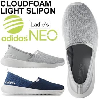 スリッポン シューズ レディース /アディダス ネオ adidas neo / クラウドフォーム スリップオン 女性用 スニーカーAW4084 AW4085 CLOUDFOAM LIGHT SLIPON