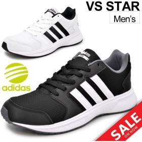 アディダス メンズ スニーカー VSスター adidas neo VS STAR カジュアル スポーツ シューズ 男性  AW5258 AW5263 通学靴 運動靴/VS-STAR