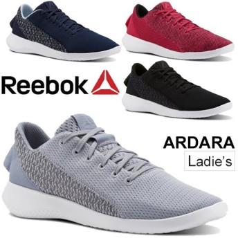 ウォーキングシューズ レディース リーボック Reebok アダラ ARDARA 女性用 ローカット スニーカー CN2122 CN2326 CN2327 CN4698 カジュアル 運動靴/ARDARA