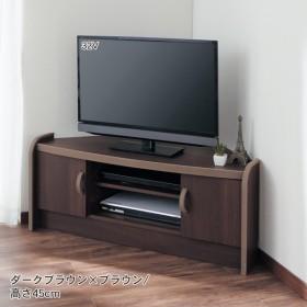 テレビ台 コーナーテレビ台 可動棚 チャイルドロック お手入れ簡単 ダークブラウン×ブラウン 高さ45
