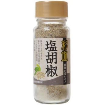 彩塩 塩胡椒 73g