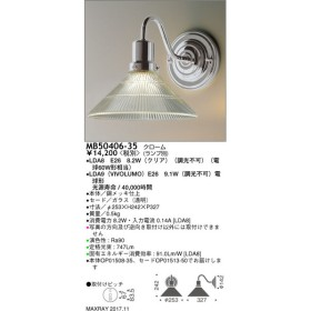 【7/22は店内全品ポイント3倍!】 MB50406-35 マックスレイ 照明器具 装飾照明 NEW YORK LIGHT GALLERY LEDブラケットライト 本体 MB50406-35