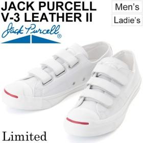 スニーカー ジャックパーセル converse メンズ レディース JACK PURCELL V-3 LEATHER II 限定モデル 天然皮革 ホワイト 1CK772 正規品/JackP-V3-LEATHER