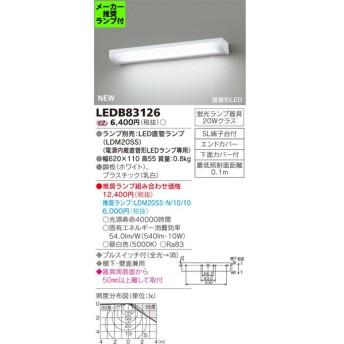 ◆東芝ライテック 照明器具 LEDキッチンライト 流し元灯 棚下・壁面兼用タイプ 蛍光灯20W相当 プルスイッチ付 LEDB83126 (推奨ランプセット)