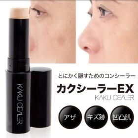 化粧品 カクシーラーEX カラー ナチュラル
