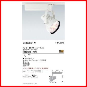 ERS3881W 遠藤照明 照明器具 スポットライト ENDO_直送品1_