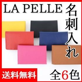 名刺入れ カードケース メンズ レディース レザー シンプル 無地 ビジネス イタリアンレザー ラ・ペレ LA PELLE LP-1005 代引き不可
