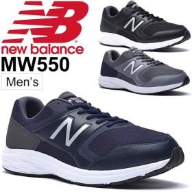 new balance ニューバランス ウォーキングシューズ MW550