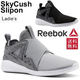 リーボック レディスシューズ/ BSReebok スカイクッシュ スリッポン/女性 カジュアル/SkyCushSlipon