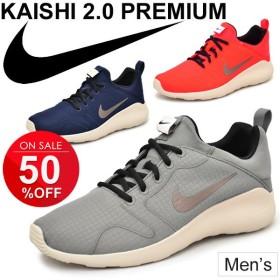 スニーカー メンズ/ナイキ NIKE /カイシ 2.0 プレミアム シューズ ランニングモデル 男性 靴 KAISHI 2.0 PREMIUM スポーツ カジュアルシューズ/876875