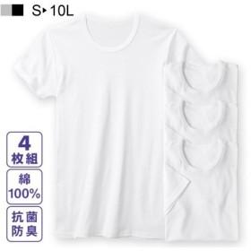大きいサイズ メンズ 抗菌防臭 加工 綿100% フライスクルーネック 半袖 インナー 4枚組 年中 肌着 トップス 7L/8L/10L ニッセン