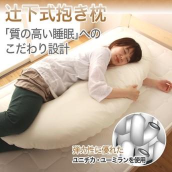 抱き枕 辻下式 カバー付き 抱きまくら ピロー 日本製