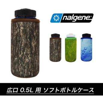 ナルゲン 広口0.5L用 ソフトボトルケース nalgene アウトドア 野外 キャンプ 水筒 すいとう マイボトル キッチン トレイル ランニング フェス