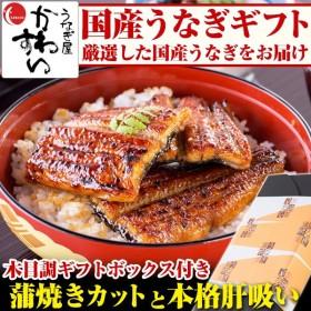 ギフト 国産 うなぎ 蒲焼き カット4枚と肝吸い2食セット 鰻 ウナギ プレゼント 御中元 お中元 暑中お見舞い