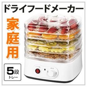 食品乾燥機 家庭用 フードドライヤー ドライフードメーカー ドライフーディア MEK-39 乾燥 野菜 フルーツ 干物 ビーフジャーキー 保存食 無添加