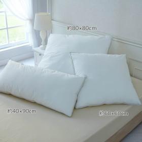 枕 洗えるゆったりサイズのクッションピロー枕ポリエステルわた 約60×60cm 約40×90cm