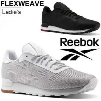 レディース スニーカー リーボック Reebok クラシック フレックスウィーブ FLEXWEAVE ローカット シューズ CN2135 CN2136 運動靴 ホワイト ブラック/FLEXWEAVE