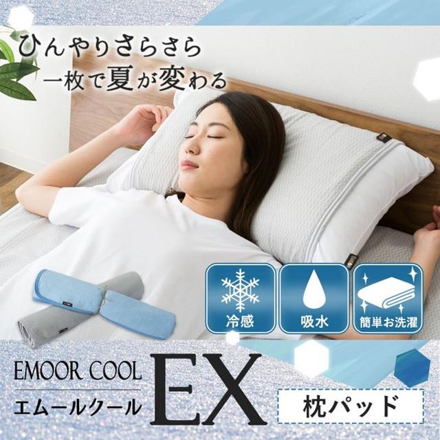 ひんやり 接触冷感 エムールクールEX  枕パッド 約50×60cm(43×43cm、35×50cm用兼用) 涼感 冷感 さらさら ピロケース まくらパッド 枕カバー 洗える