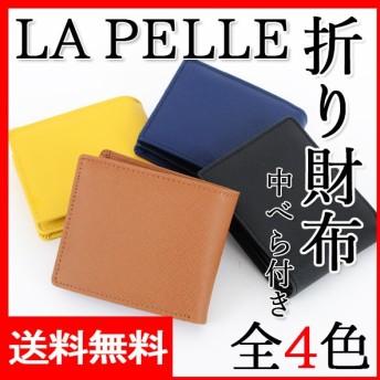 短財布 折り財布 レザー 中ベラ付きさいふ サイフ シンプル 無地 ビジネス イタリアンレザー ラ・ペレ LA PELLE LP-1002 代引き不可