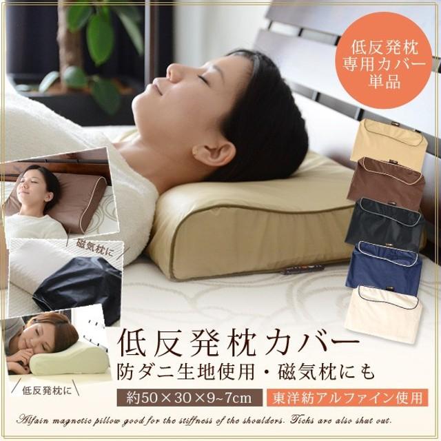 低反発枕用 枕カバー 東洋紡 アルファイン 防ダニ ピロケース磁気枕カバーにも使える エムール