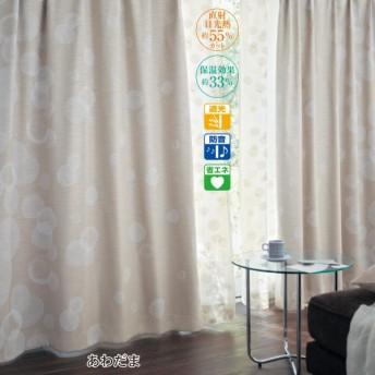 カーテン カーテン 光沢のきれいなシャンタン遮光 遮熱カーテン あわだま 約100×110 2枚