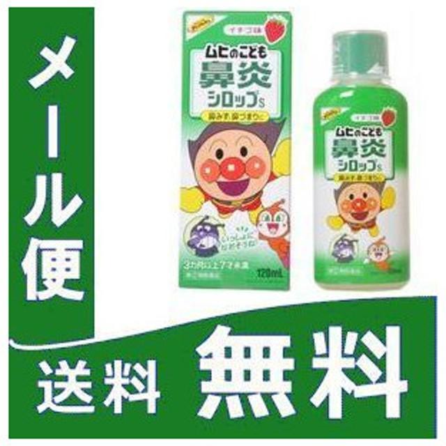 ムヒのこども鼻炎シロップS 120ml 定形外郵便 【指定第2類医薬品】 yg25