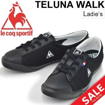レディース シューズ/ルコック le coq sportif テルナ ウォーク/ローカット スニーカー 女性 軽量 ブラック 黒 婦人靴 TELUNA WALK くつ/QL3LJC08