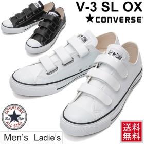 スニーカー メンズ レディース/コンバース converse オールスター V-3 SL OX ローカット シューズ 靴 シンプル ブラック ホワイト/V-3SLOX