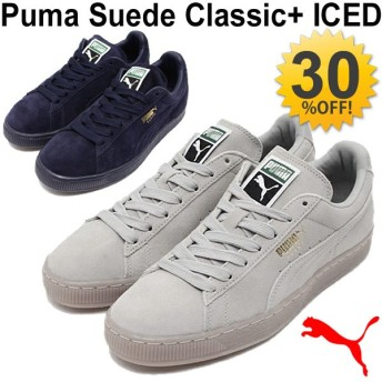 PUMA スニーカー プーマ スポーツ メンズ シューズ 靴 スウェード クラシック+/357251