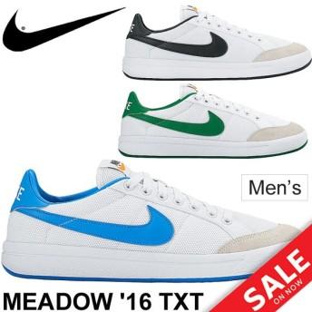メンズシューズ NIKE ナイキ スニーカー メドウ16 テキスタイル 靴 テニスシューズスタイル くつ MEADOW '16 TXT カジュアルシューズ/833517