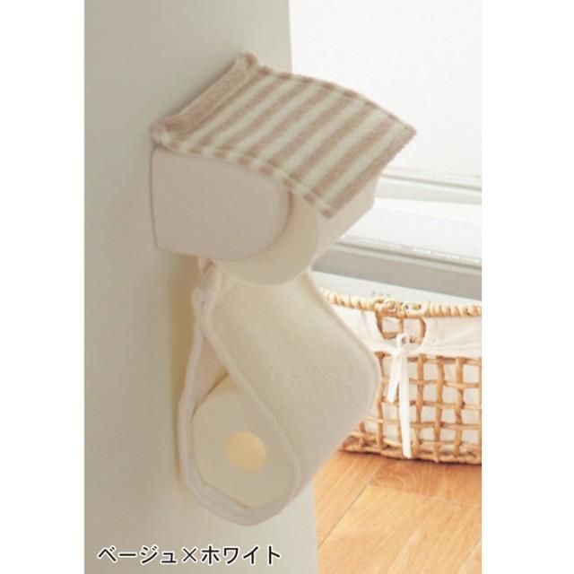 トイレットペーパーホルダーカバー カバー ペーパー ホルダー トイレ 便所 お手洗い 用品 抗菌 防臭 洗える おしゃれ ベージュ×ホワイト