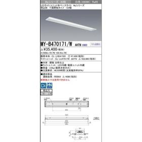 三菱 MY-B470171/W AHTN LEDライトユニット形ベースライト 埋込形 下面開放 150幅 高演色タイプ(Ra95) 固定出カ 白色 受注生産品 [§]