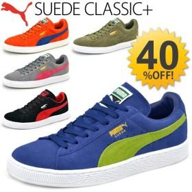 PUMA スニーカー プーマ SUEDE CLASSIC + スポーツ メンズ レディース シューズ 靴 スウェード クラシック+ ローカット スエード/356568