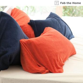 布団カバー シーツ 枕カバー ピローケース 綿100%パイル生地のピローケース エアリーパイル パプリカ 約43×63cm用