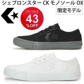 コンバース converse/メンズスニーカー XL CHEVRONSTAR CK MONOSOLE OX シェブロン&スター ローカット 靴 男性 紳士 ブラック ホワイト/CK-M-OX