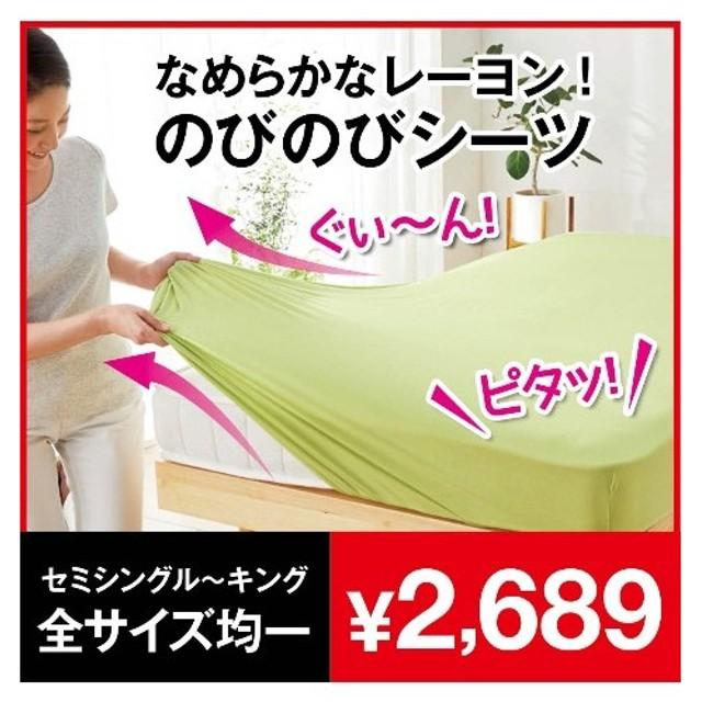 布団カバー・ベッドカバー 全サイズ均一価格・レーヨン混のびのびシーツ ニッセン nissen