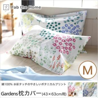 Gardens ガーデンズ ピローケースM 43×63cm用 綿100% 枕カバー 合わせ式 水彩タッチのやさしいボタニカルプリント fab the home ブルー/ピンク
