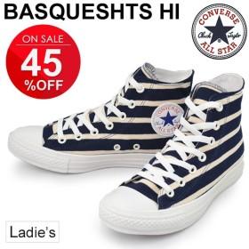 スニーカー レディース コンバース converse ALL STAR バスクシャツ ハイ BASQUESHIRTS HI ハイカット 女性用 ボーダー しましま キレカジ 正規品/BASQUESHTS-HI