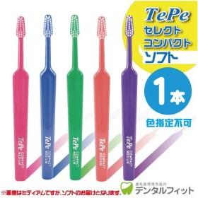 歯ブラシ Tepe テペ セレクトコンパクト ソフト 1本入(メール便30点まで) ポイント消化