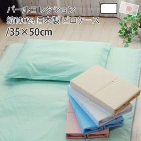 枕カバー 約35×50cm 綿100% ピロケース
