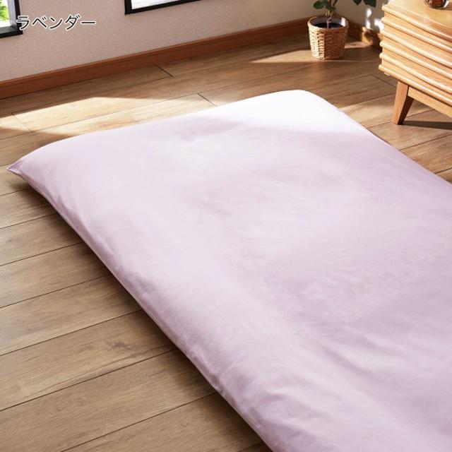 布団カバー 敷布団 ダブル 綿100% 敷布団カバー 日本製 洗える おしゃれ 抗菌 防臭 シンプル 新生活 ラベンダー