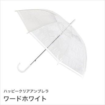 SPICE ハッピークリアアンブレラ ワードホワイト 傘 58.5cm ビニール傘 グラスファイバー