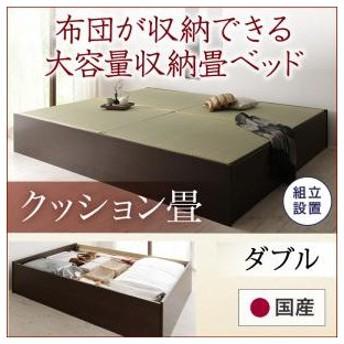 畳 42cm 収納 悠華 ダブル ユハナ タタミ 日本製 組立設置 収納付き 畳ベッド 畳ベット シンプル 大量収納 すのこ仕様 組立設置付 畳みベッド タタミベッド